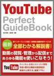 【送料無料】YouTube Perfect GuideBook [ 田口和裕 ]