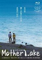 マザーレイク【Blu-ray】