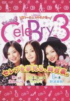セレぶり3 DVD-BOX 2 [2枚組]