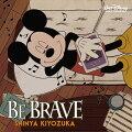 BE BRAVE (限定盤 CD+DVD)