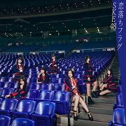 恋落ちフラグ (初回限定盤A CD+DVD)