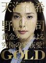 GOLD DVD-BOX [ 天海祐希 ]