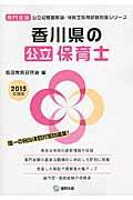 香川県の公立保育士(2015年度版)