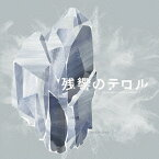 残響のテロル オリジナル・サウンドトラック 2 -crystallized- [ 菅野よう子 ]