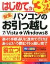 【楽天ブックスならいつでも送料無料】はじめての安全なパソコンのお引っ越し(7/Vista→Windo...