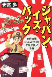 【楽天ブックスならいつでも送料無料】ジャパン・イズ・バック [ 安冨歩 ]