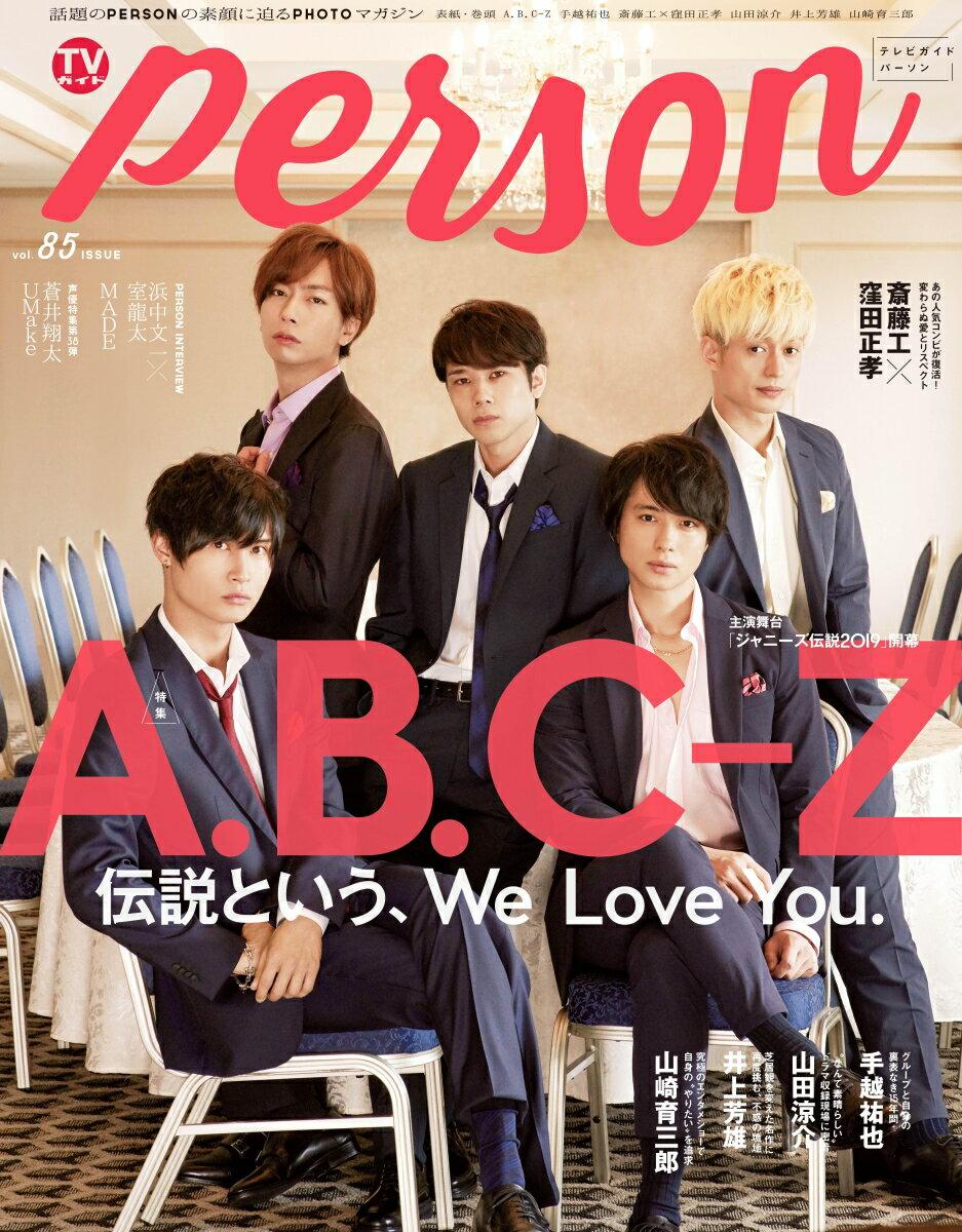 TVガイドPERSON(vol.85) 話題のPERSONの素顔に迫るPHOTOマガジン A.B.C-Z 伝説という、We Love You. (TOKYO NEWS MOOK)