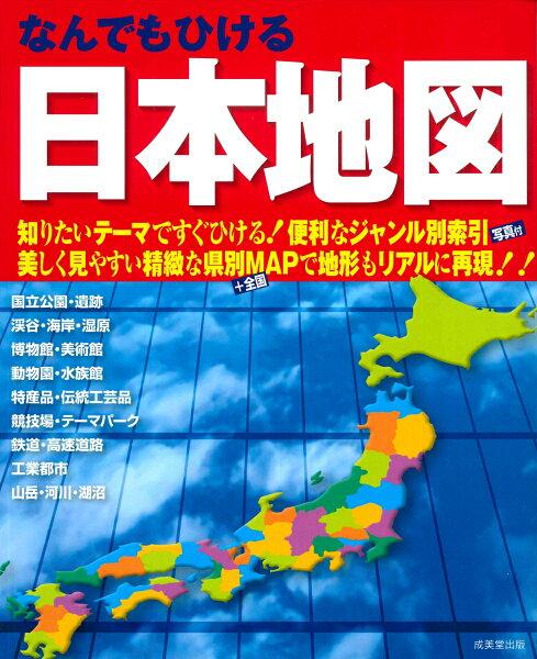 なんでもひける日本地図 成美堂出版編集部