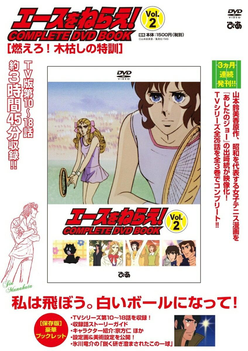 DVD>エースをねらえ!COMPLETE DVD BOOK(Vol.2)画像