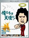 【楽天ブックスならいつでも送料無料】俺たちは天使だ! BD-BOX【Blu-ray】 [ 沖雅也 ]