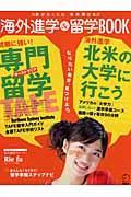 【送料無料】海外進学&留学BOOK