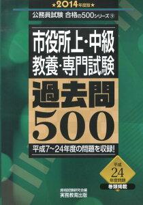 【送料無料】市役所上・中級教養・専門試験過去問500(2014年度版) [ 資格試験研究会 ]