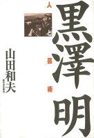 【バーゲン本】黒澤明ー人と芸術