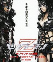 ゼブラーマン -ゼブラシティの逆襲ー【Blu-ray】