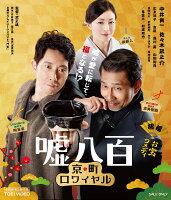 嘘八百 京町ロワイヤル【Blu-ray】