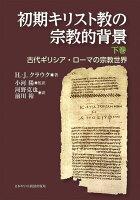 初期キリスト教の宗教的背景 下巻
