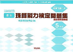 最新珠算能力検定問題集(5級編) 日本商工会議所主催/日本珠算連盟協賛 [ 珠算教育研究会 ]