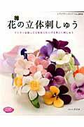 【楽天ブックスならいつでも送料無料】花の立体刺しゅう