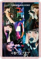 #ユメトモの輪ツアー2015春 at 中野サンプラザ【Blu-ray】