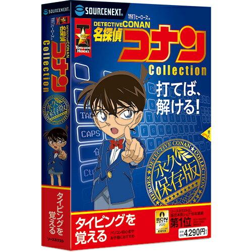 特打ヒーローズ 名探偵コナン Collection(2020年版)