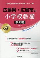広島県・広島市の小学校教諭参考書(2021年度版)