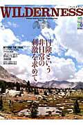 【送料無料】WILDERNESS(no.1(2013))