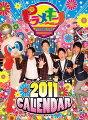ピラメキーノ カレンダー 2011