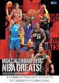 【入荷予約】 NBAバスケットボール カレンダー 2011