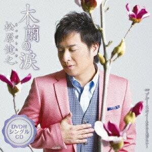 木蘭の涙 (CD+DVD) [ 松原健之 ]
