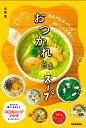 おつかれさまスープ [ 有賀薫 ]