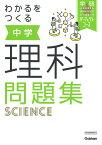 わかるをつくる 中学理科問題集 (パーフェクトコース問題集 3) [ 学研プラス ]