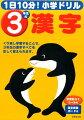 1日10分!小学ドリル3年生の漢字