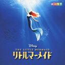 ディズニー リトルマーメイド ミュージカル <劇団四季> [ (ミュージカル) ] - 楽天ブックス