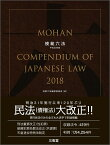 模範六法2018 平成30年版 [ 判例六法編修委員会 ]