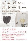 ジャパン・ストーリー 昭和・平成の日本政治見聞録 [ ジェラルド・カーティス ]