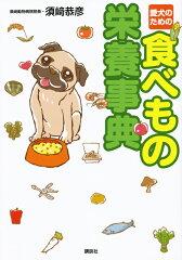 【楽天ブックスならいつでも送料無料】愛犬のための食べもの栄養事典 [ 須崎恭彦 ]