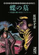 蝶の墓 不思議な蝶の怪奇ミステリー (講談社漫画文庫)