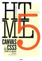 HTML5 CANVAS &CSS3デザインガイド