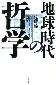 【送料無料】地球時代の哲学 [ 佐藤優 ]