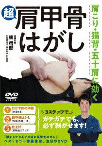 超肩甲骨はがし ガチガチでも、必ず剥がす方法