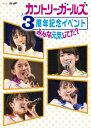 カントリー・ガールズ 3周年記念イベント 〜みんな元気してた?〜 [ カントリー・ガールズ ]