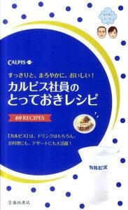 【送料無料】カルピス社員のとっておきレシピ