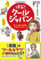 【バーゲン本】爆笑!クールジャパン えっ?外国人は日本をそう思っていたの…!?