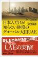 日本人だけが知らない砂漠のグローバル大国UAE (講談社+α新書) [ 加茂 佳彦 ]