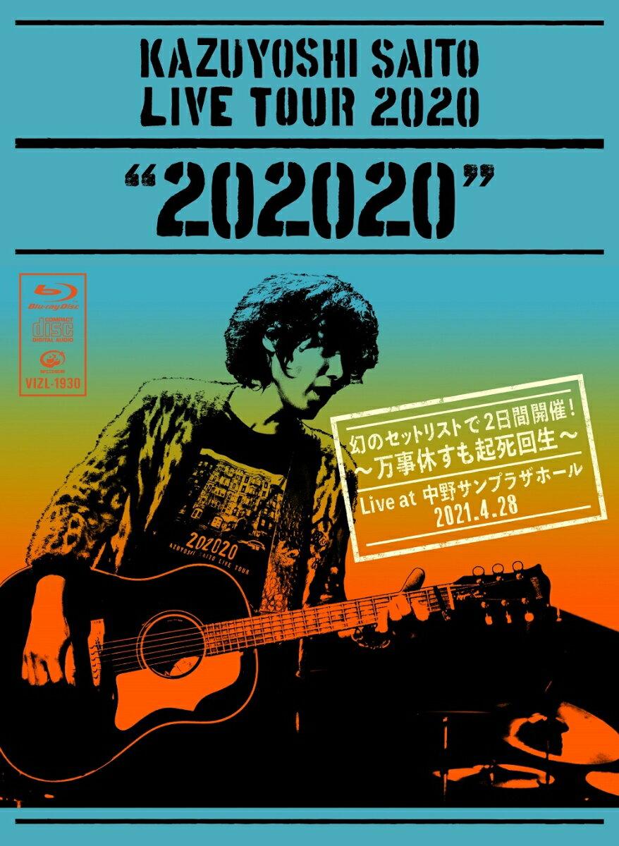 "KAZUYOSHI SAITO LIVE TOUR 2020 ""202020""幻のセットリストで2日間開催!〜万事休すも起死回生〜Live at 中野サンプラザホール 2021.4.28(初回限定盤 Blu-ray+CD+グッズ)【Blu-ray】"