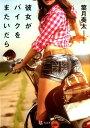 彼女がバイクをまたいだら (紅文庫) [ 葉月奏太 ]