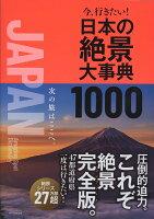日本の絶景大事典 1000 今、行きたい!