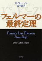 『フェルマーの最終定理』の画像