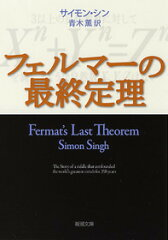 【送料無料】フェルマーの最終定理