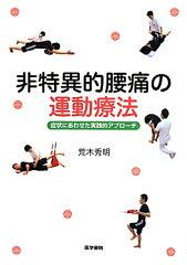 非特異的腰痛の運動療法 [ 荒木秀明 ]